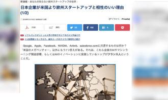 ITmedia NEWS掲載