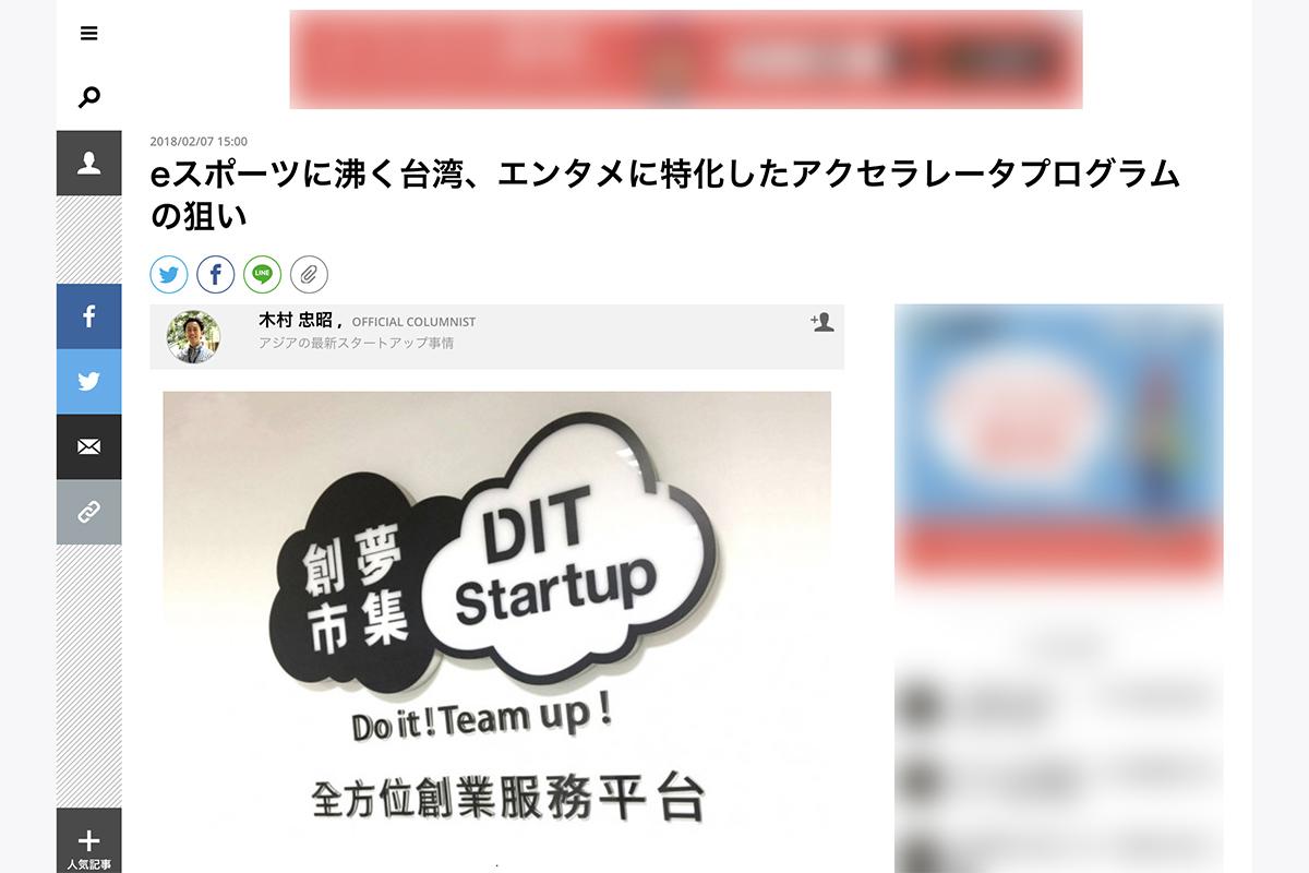 Forbes Japan「eスポーツに沸く台湾、エンタメに特化したアクセラレータプログラムの狙い」