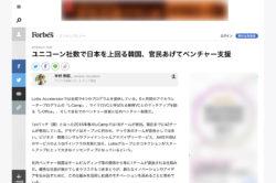 ユニコーン社数で日本を上回る韓国、官民あげてベンチャー支援