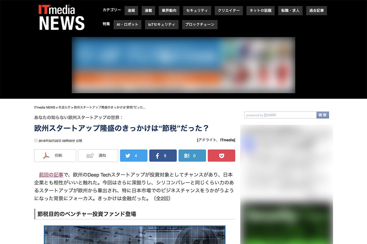 "ITmedia NEWS連載「欧州スタートアップ隆盛のきっかけは""節税""だった?」"