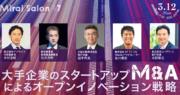 Mirai Salon #7- 大手企業のスタートアップM&Aによるオープンイノベーション戦略