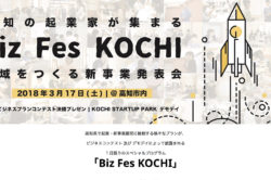 高知の起業家が集まる「Biz Fes KOCHI」地域をつくる新事業発表会