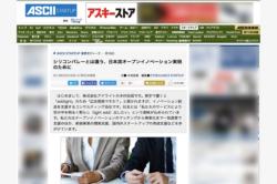 ASCII STARTUP連載第一弾公開:シリコンバレーとは違う、日本流オープンイノベーション 実現のために