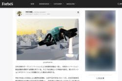 Forbes Japan新連載スタート!世界を目指す「社内発イノベーション」事例