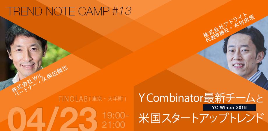 【4/23東京・大手町】Trend Note Camp#13:Y Combinator最新チームと米国スタートアップトレンド