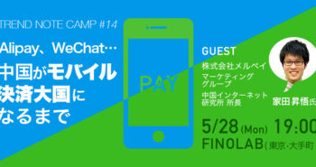 Trend Note Camp 14 Alipay、WeChat…中国がモバイル決済大国になるまで