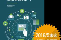 2018年5月末迄15% OFF! 世界のブロックチェーン活用事例レポート