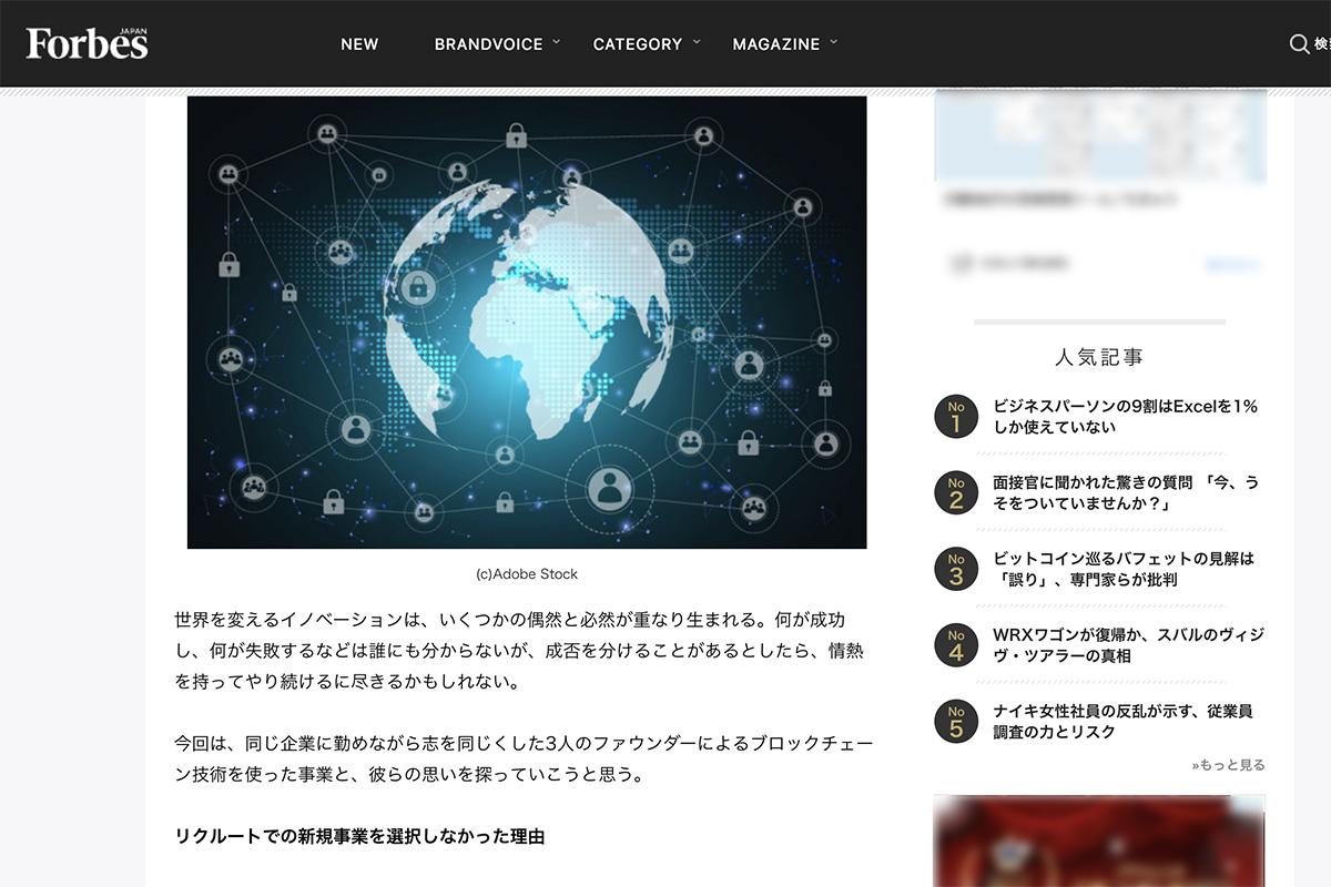 【Forbes Japan連載】格差なき世界を目指す ブロックチェーンSNS「ALIS」の信念