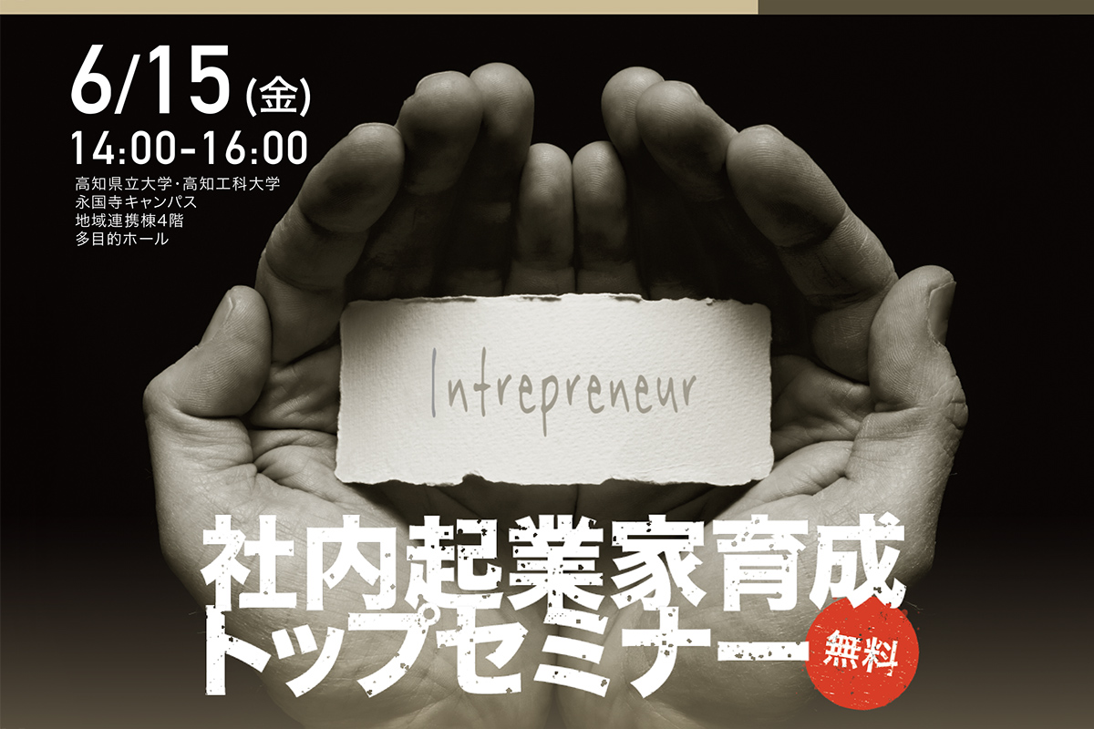 アドライト、高知県「社内起業家育成トップセミナー」運営を受託