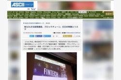 ascii記事スクリーンショット