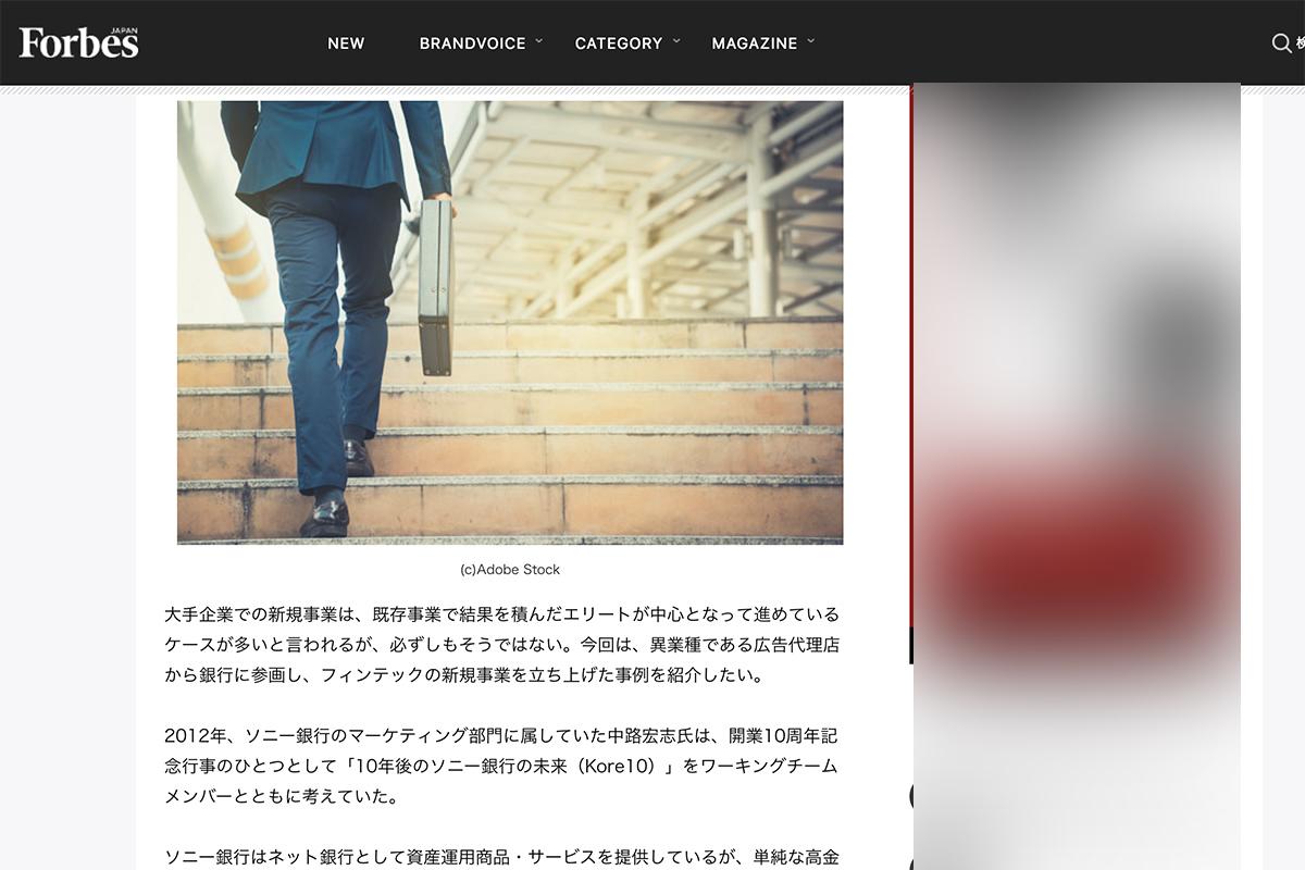 【Forbes Japan連載】ノン金融出身者が挑んだ、銀行での「共感ビジネス」