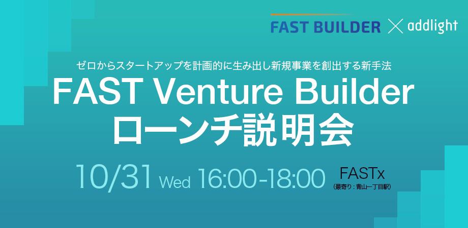 大手企業投資型ベンチャービルダー「FAST Venture Builder」ローンチ説明会