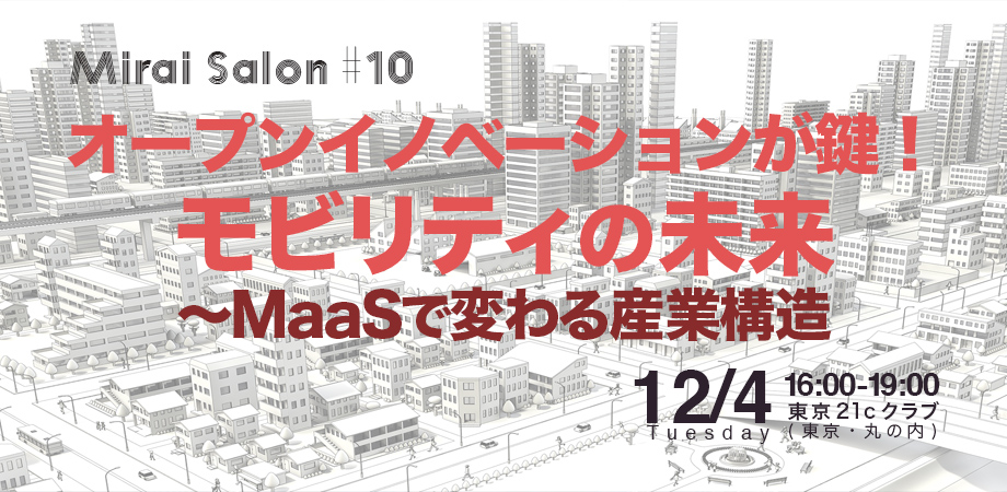 Mirai Salon#10 オープンイノベーションが鍵!モビリティの未来~MaaSで変わる産業構造