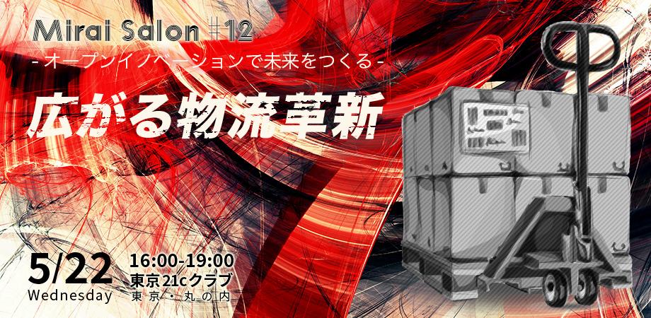 【5/22 東京・丸の内】Mirai Salon #12 広がる物流革新