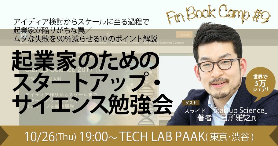 株式会社ユニコーンファームの田所 雅之氏による特別講演!Fin Book Camp #9 「起業家のためのスタートアップ・サイエンス勉強会」