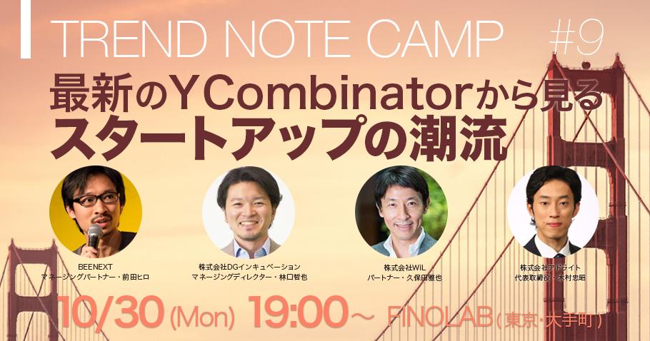 最新のY Combinatorから見るスタートアップの潮流(Trend Note Camp #9)